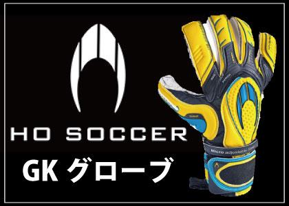 HO soccer ゴールキーパー用グローブ