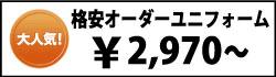 2970円 格安ユニフォーム