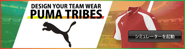 プーマ TRIBES PUMAでフットサル、サッカーユニフォームをチームオーダー